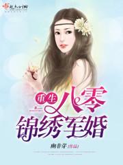 兴發娱乐八零錦繡軍婚